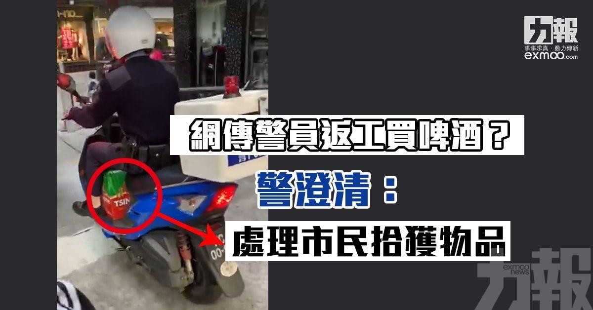 警澄清:處理市民拾獲物品