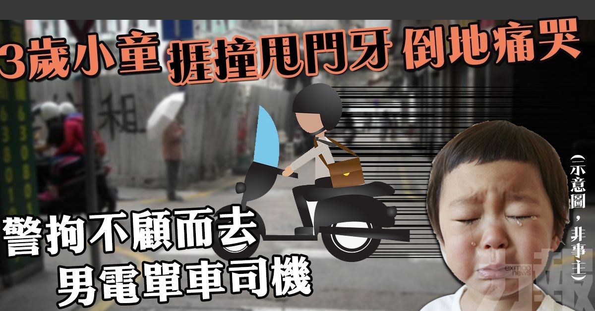 警拘不顧而去男電單車司機