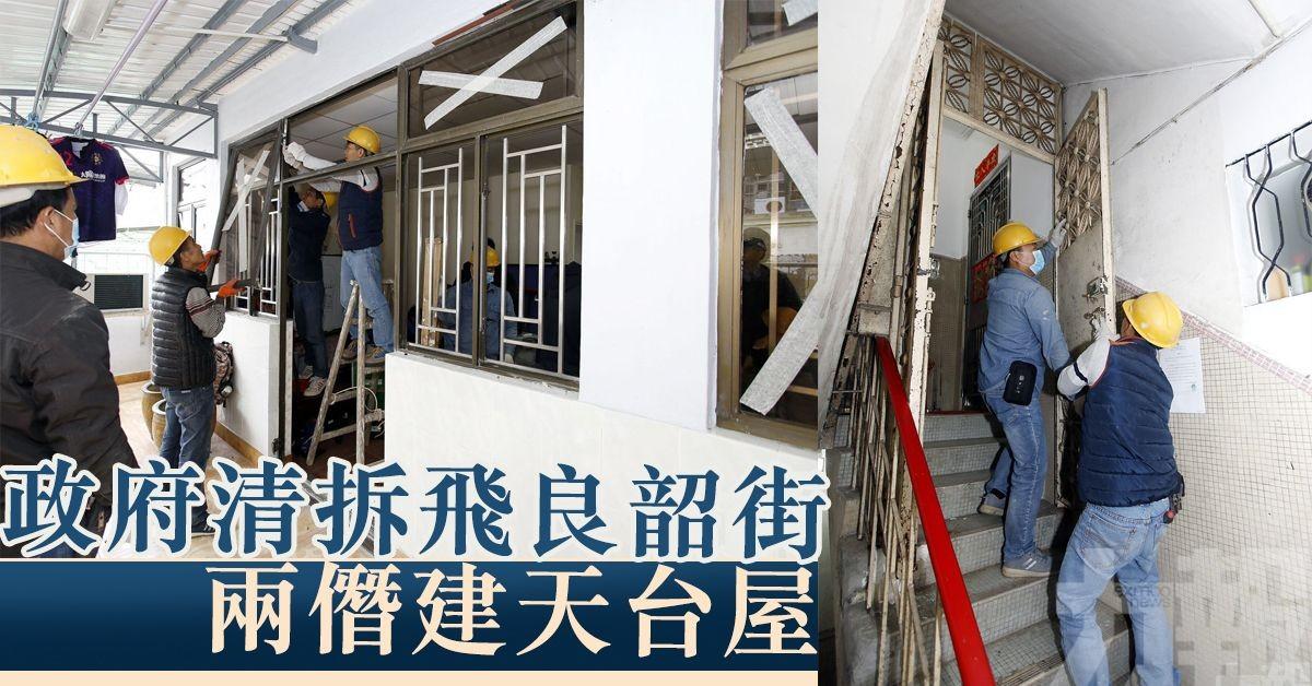 政府清拆飛良韶街兩僭建天台屋