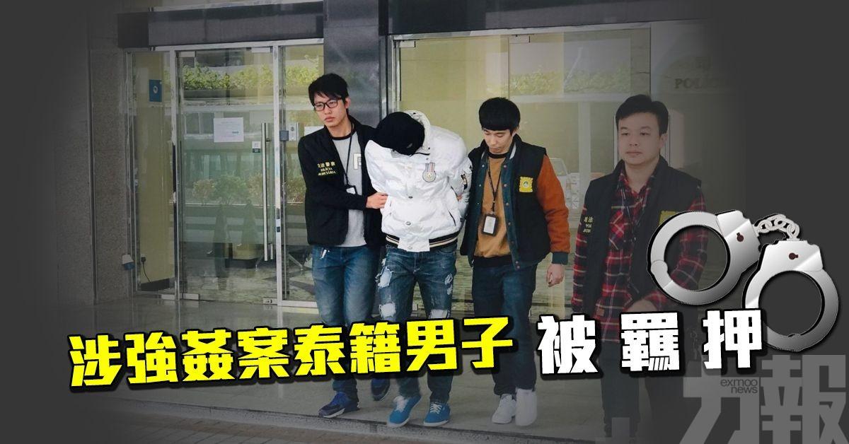 涉強姦案泰籍男子被羈押