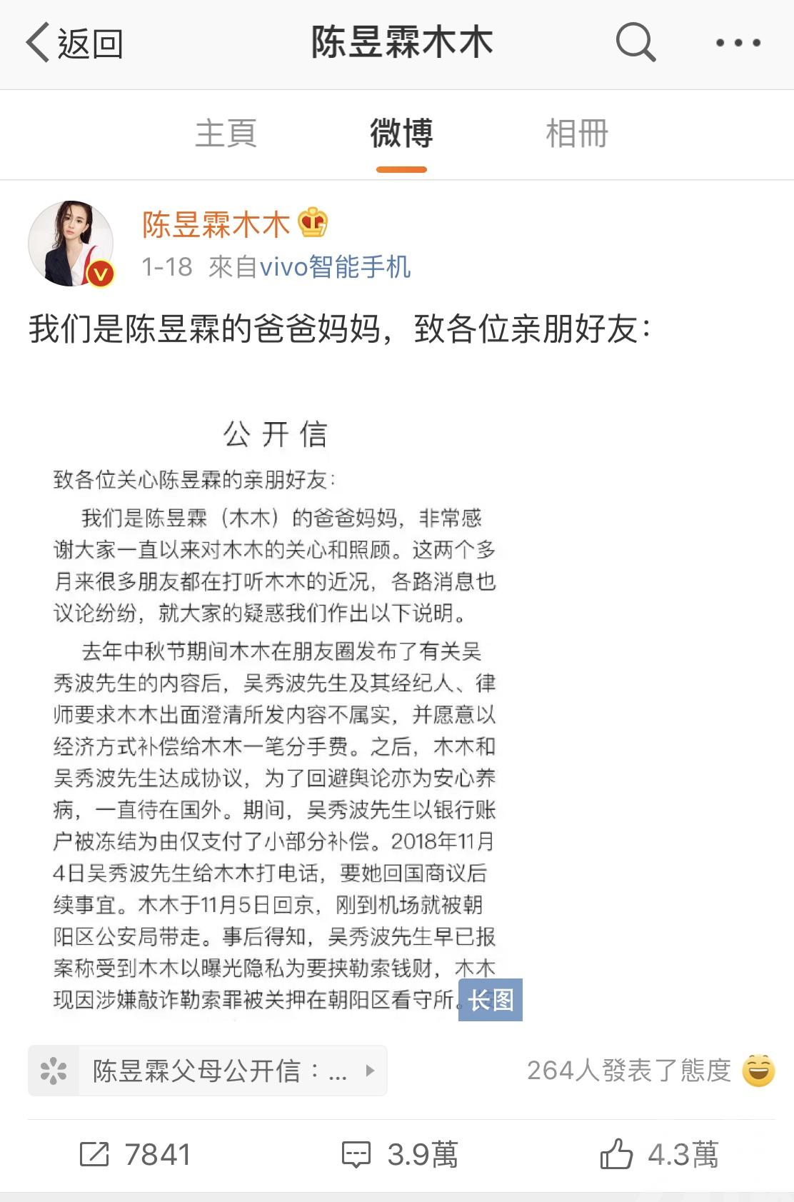 吳秀波「設局」送情婦入獄