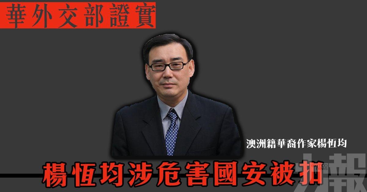 華外交部證實楊恆均涉危害國安被扣