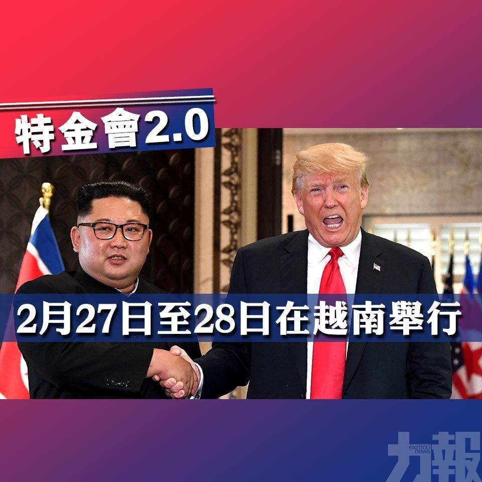 2月27日至28日在越南舉行