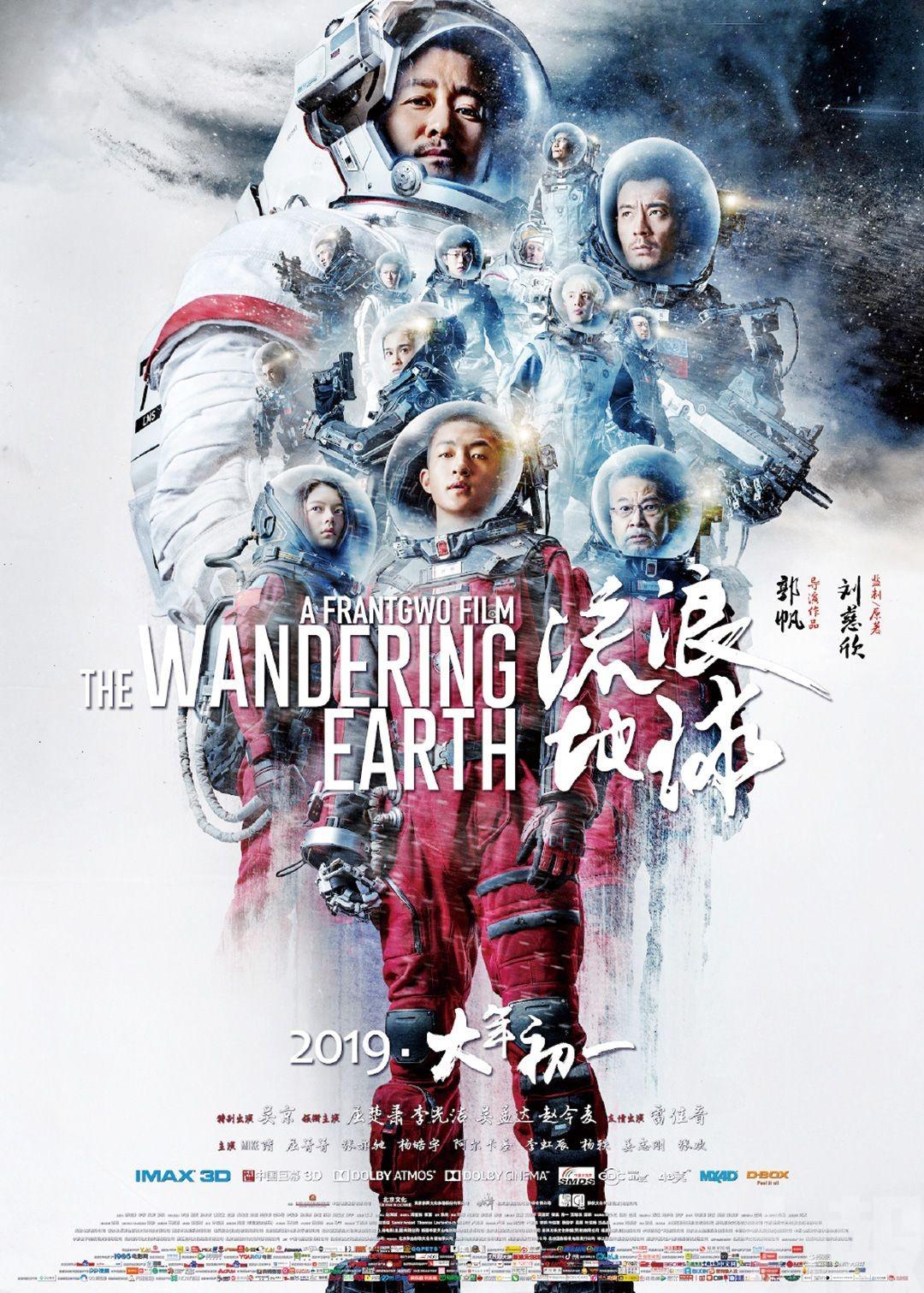 科幻電影《流浪地球》爆火