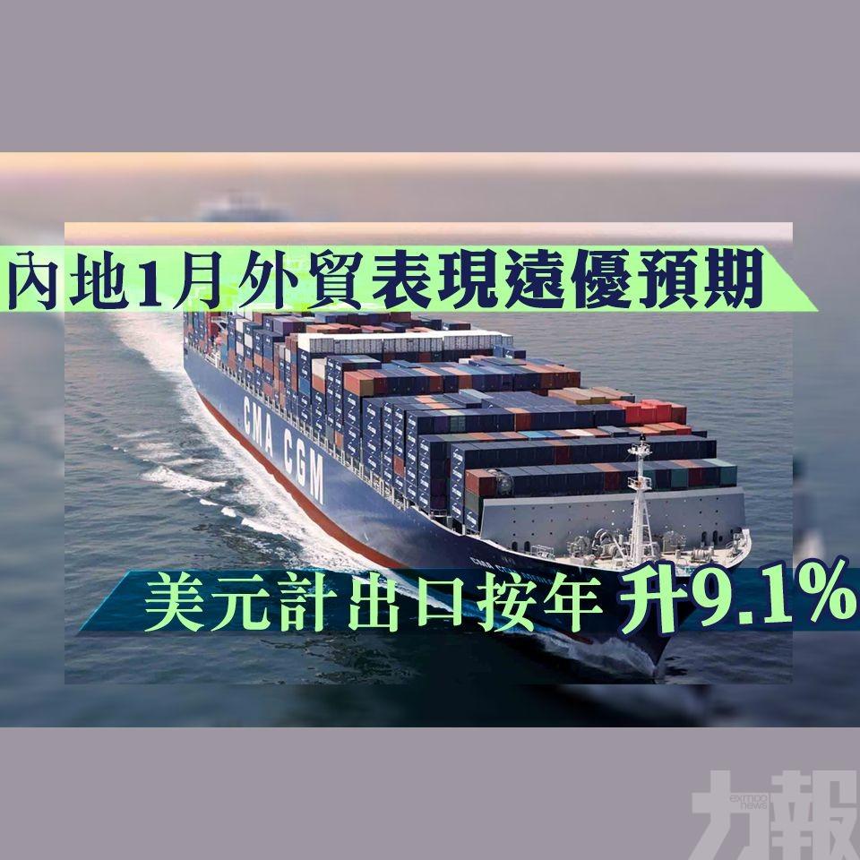 美元計出口按年升9.1%