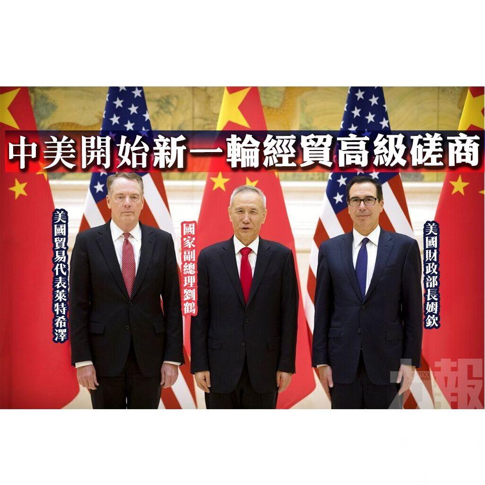 中美開始新一輪經貿高級磋商
