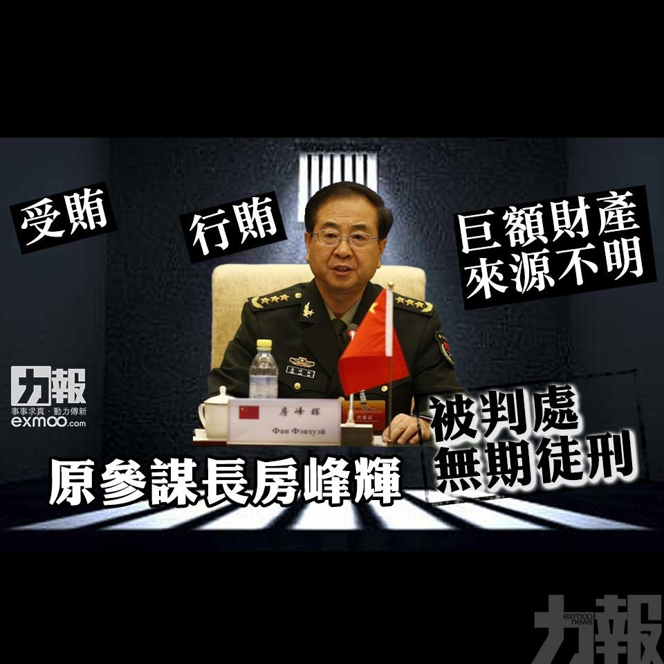 原參謀長房峰輝被判處無期徒刑