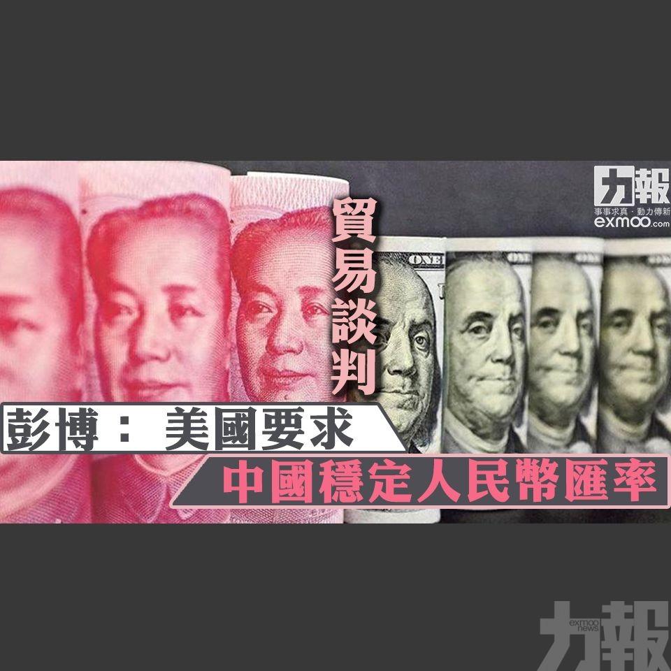 【貿易談判】彭博: 美國要求中國穩定人民幣匯率