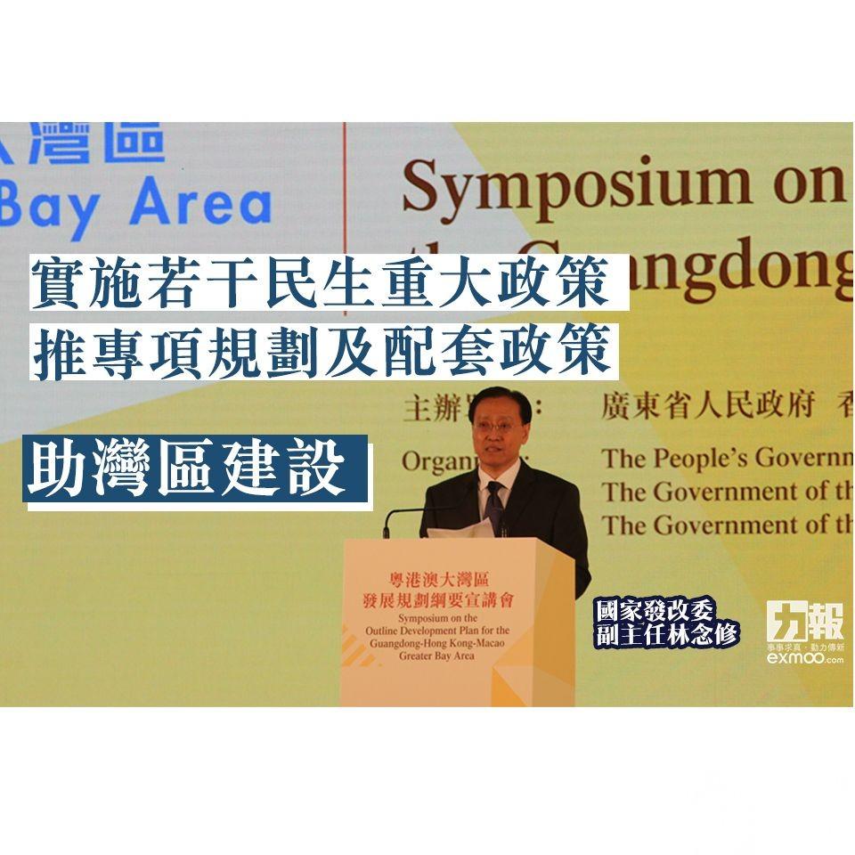 發改委:推專項規劃及配套政策助灣區建設