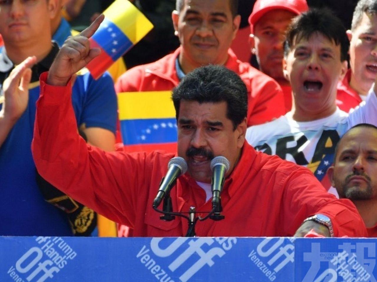 馬杜羅宣布委內瑞拉與哥倫比亞斷交