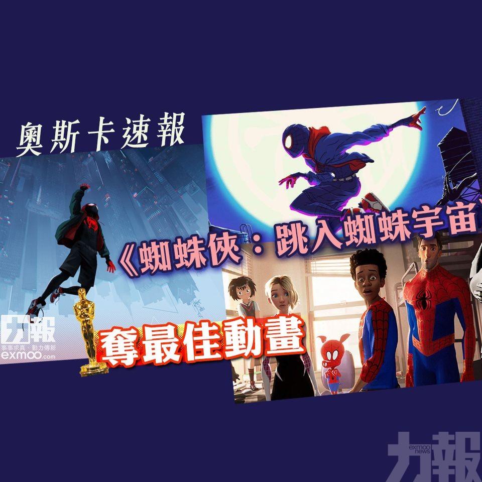 【奧斯卡速報】《蜘蛛俠:跳入蜘蛛宇宙》奪最佳動畫