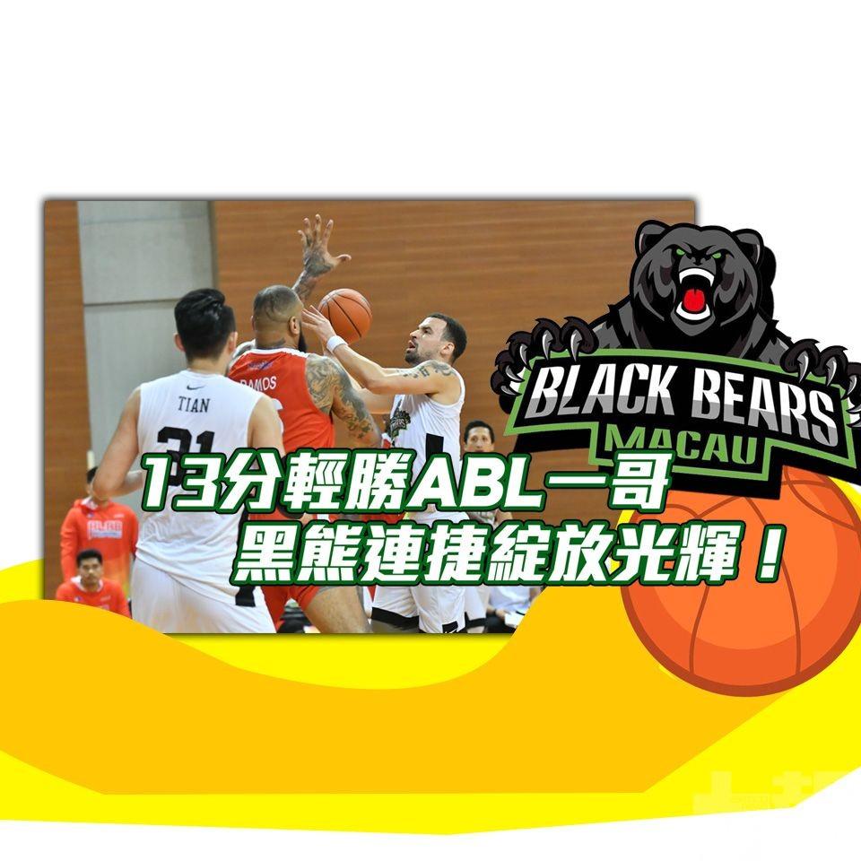 黑熊連捷綻放光輝!