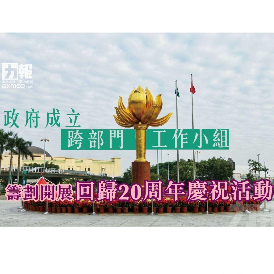 籌劃開展回歸20周年慶祝活動