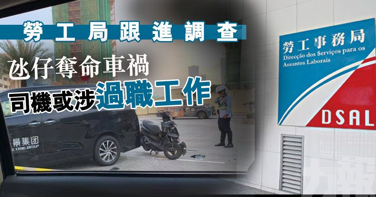 氹仔奪命車禍司機或涉過職工作