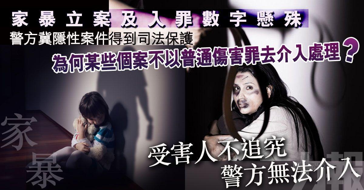 警方:嚴謹方式介入調查 冀隱性個案得到司法保護