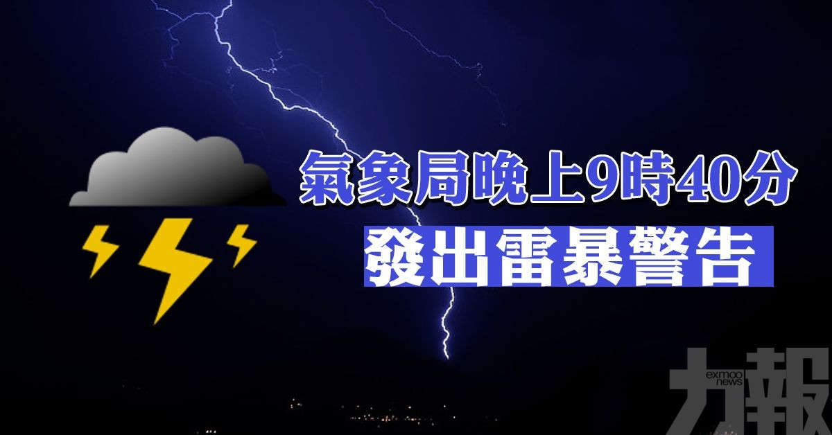 氣象局發出雷暴警告