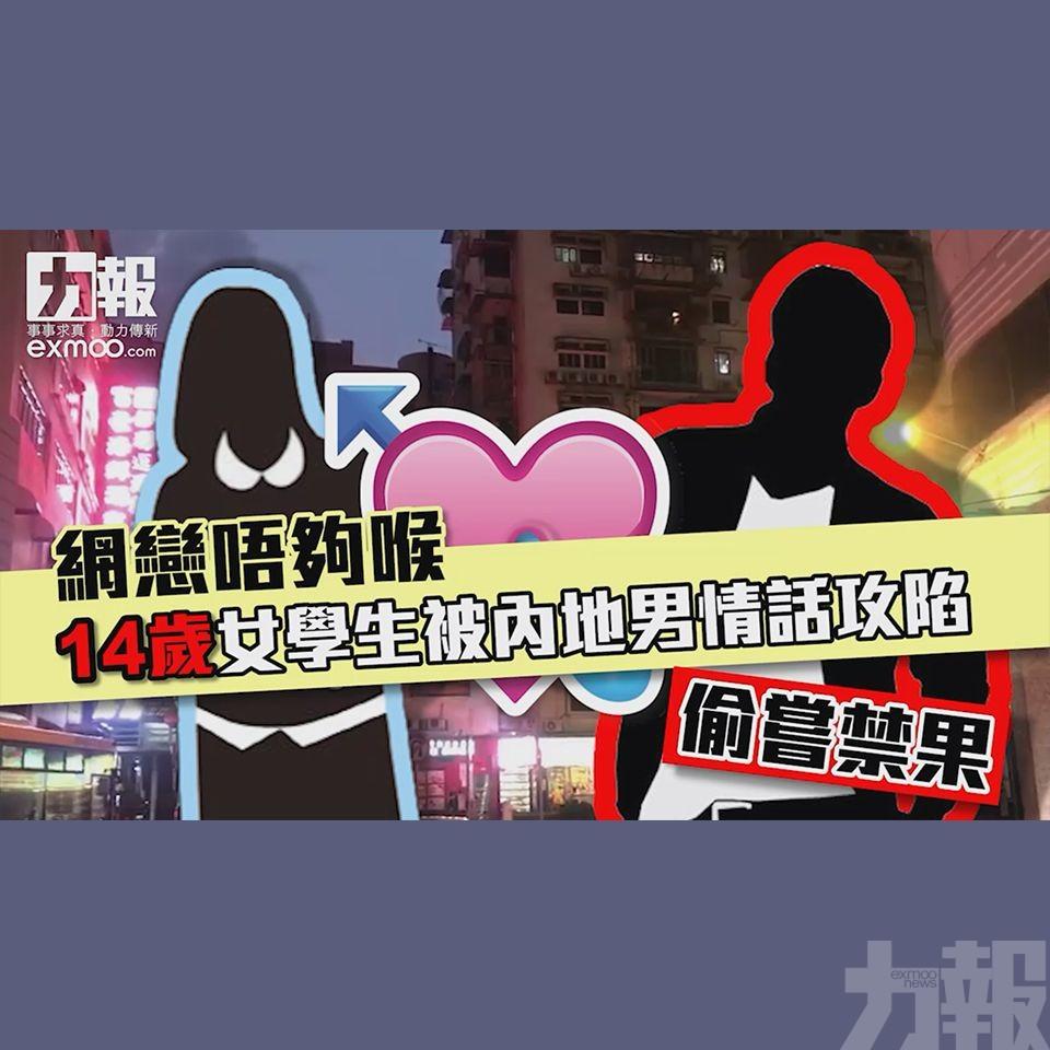 14歲女學生被內地男情話攻陷 偷嚐禁果