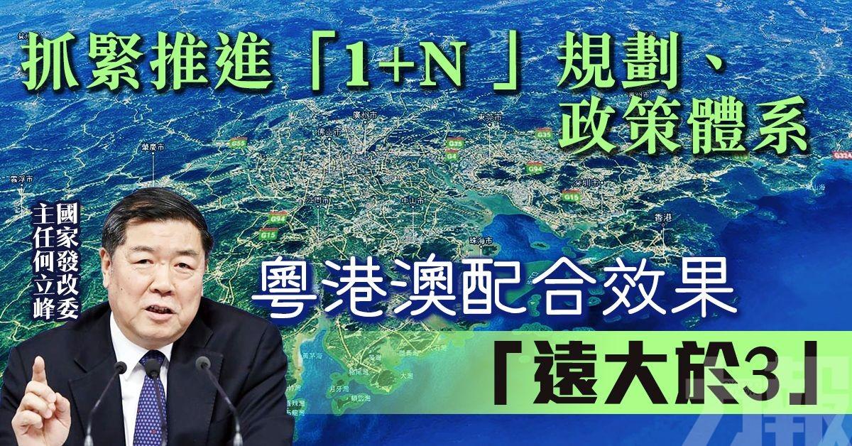發改委:粵港澳配合效果「遠大於3 」