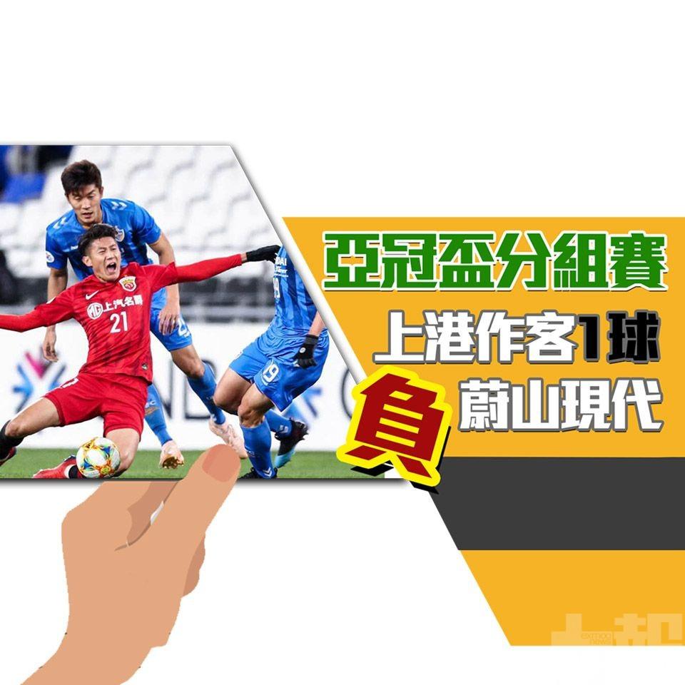 上港作客1球負蔚山現代