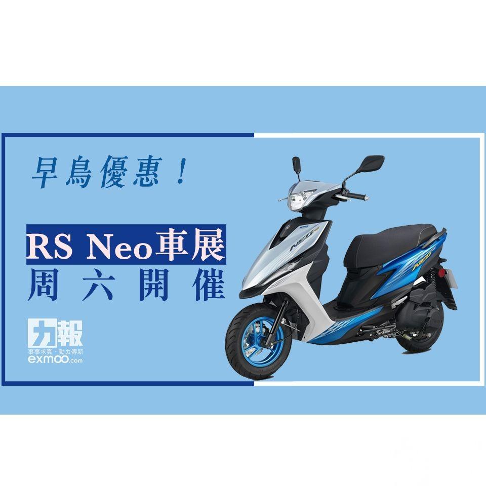 RS Neo車展周六開催