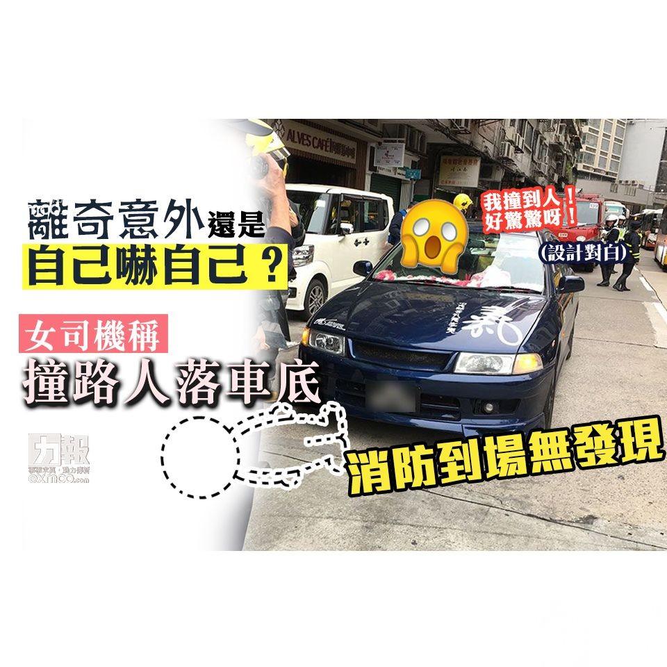 女司機稱撞路人落車底 消防到場無發現