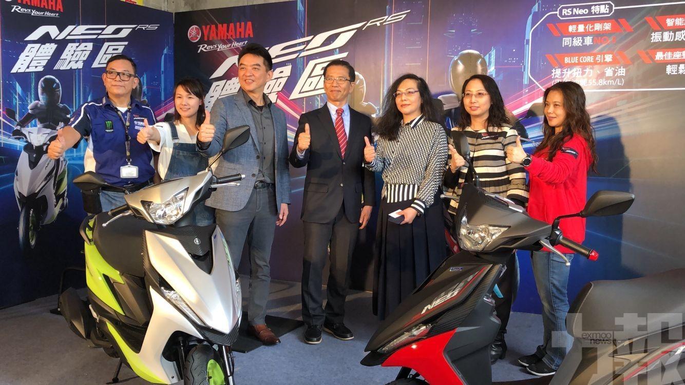預訂Yamaha RS Neo享早鳥優惠