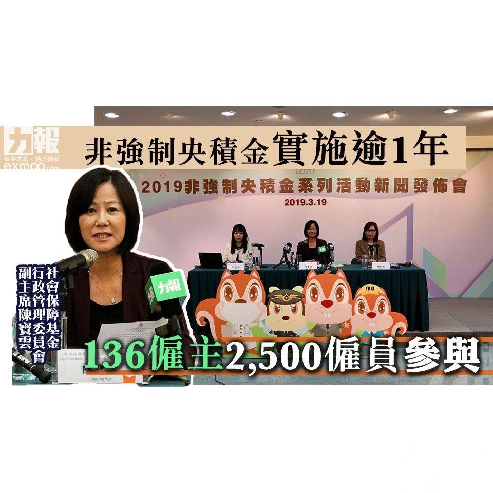 136僱主2,500僱員參與