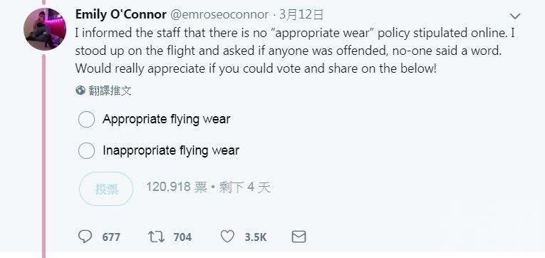 英女著吊帶上衣登機被逐