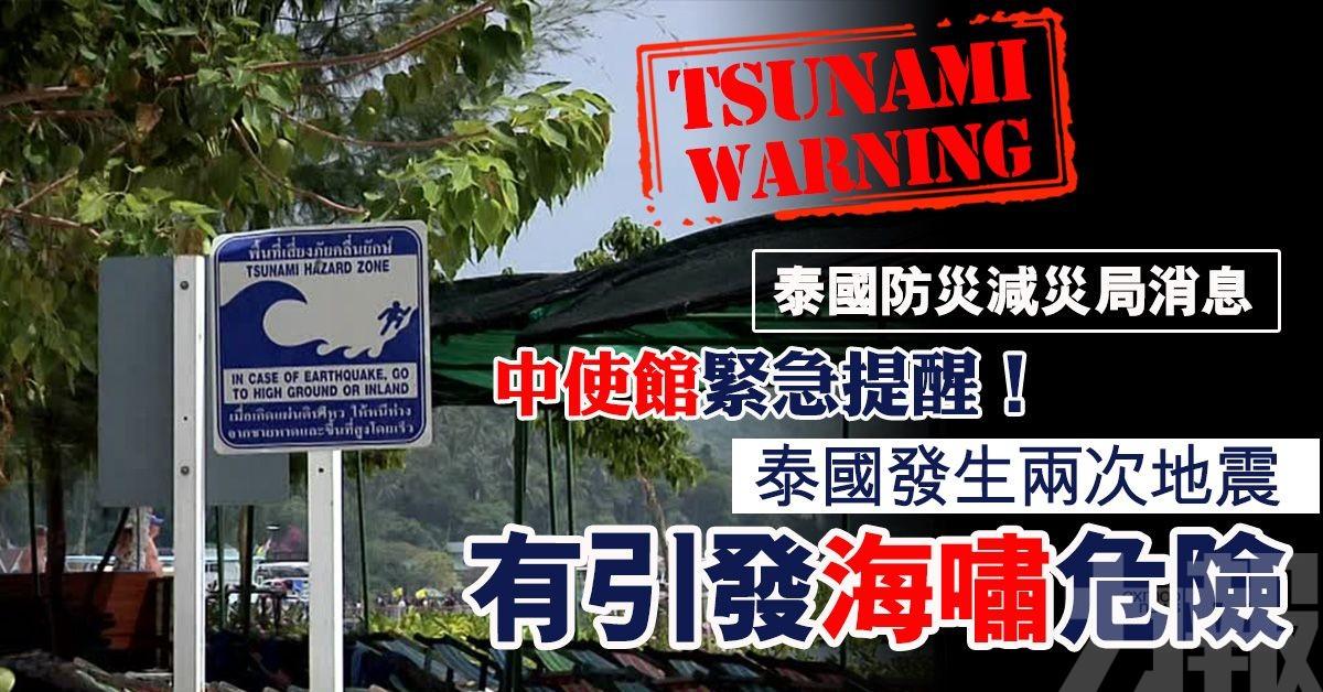泰國發生兩次地震有引發海嘯危險