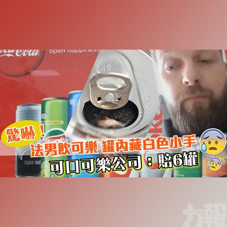 可口可樂公司:賠6罐