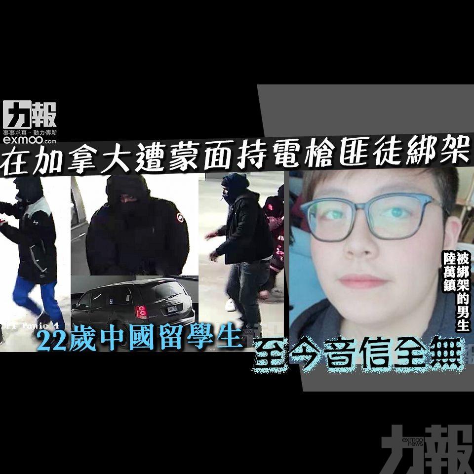 22歲中國留學生至今音信全無