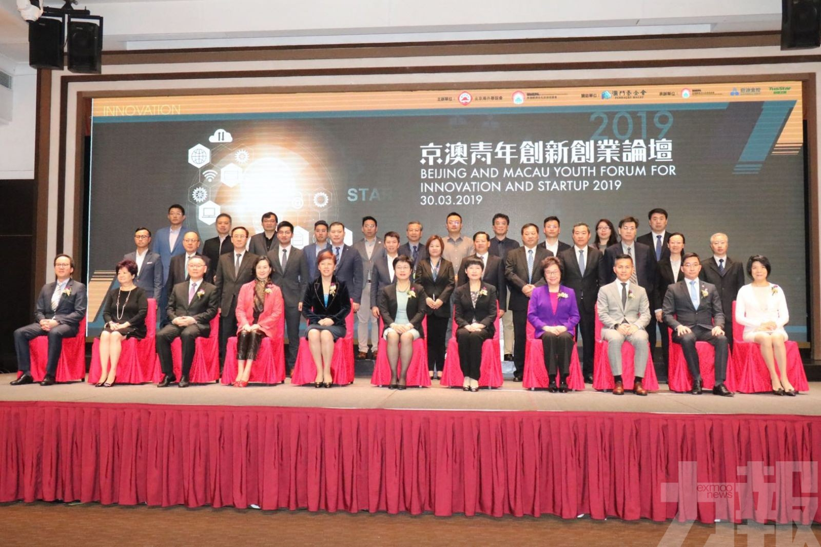 京澳青年創新創業論壇促兩地「雙創」