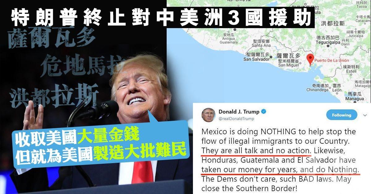 特朗普終止對中美洲3國援助