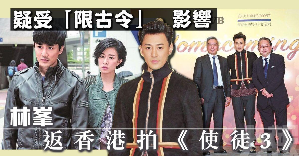 林峯返香港拍《使徒3》