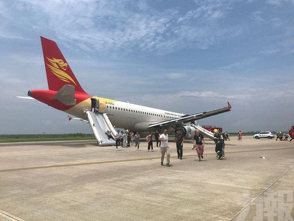 民航局公布北京首都航空事故調查最後報告