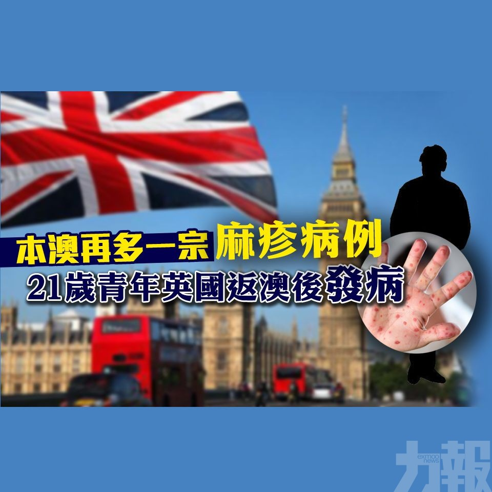 21歲青年英國返澳後發病