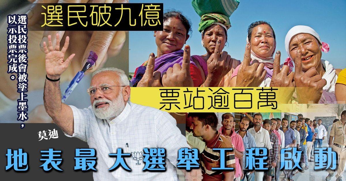 地表最大選舉工程啟動