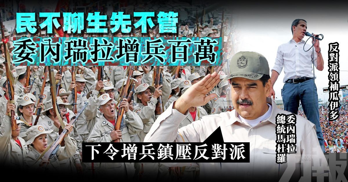 委內瑞拉增兵百萬
