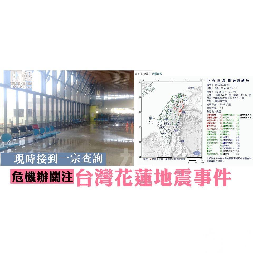 危機辦關注台灣花蓮地震事件