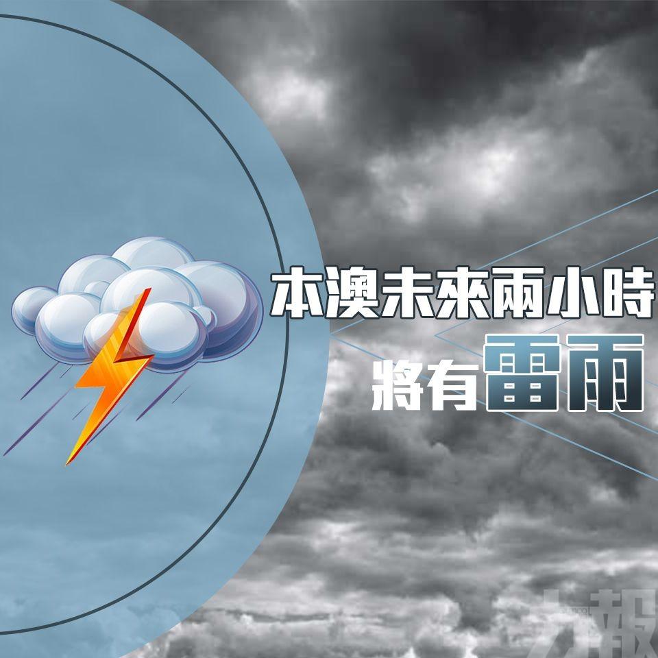本澳未來兩小時將有雷雨