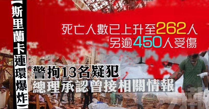 警拘13名疑犯 總理承認曾接相關情報
