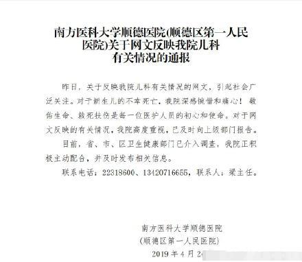 廣東醫院3名新生兒疑交叉感染死亡