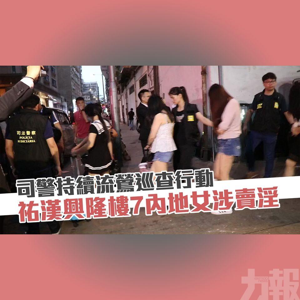 祐漢興隆樓7內地女涉賣淫