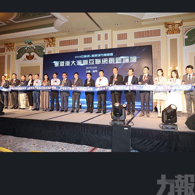 粵港澳灣區電商行業簽訂商務合作倡議書