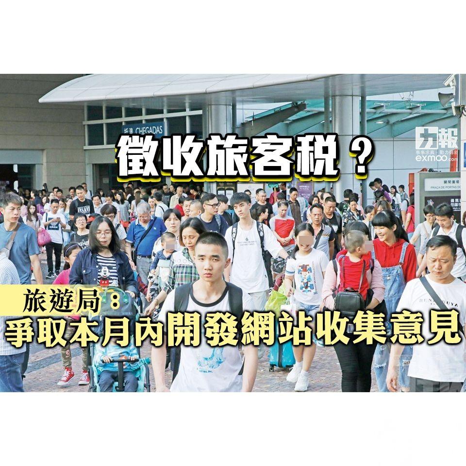 收集公眾對徵收旅客稅意見