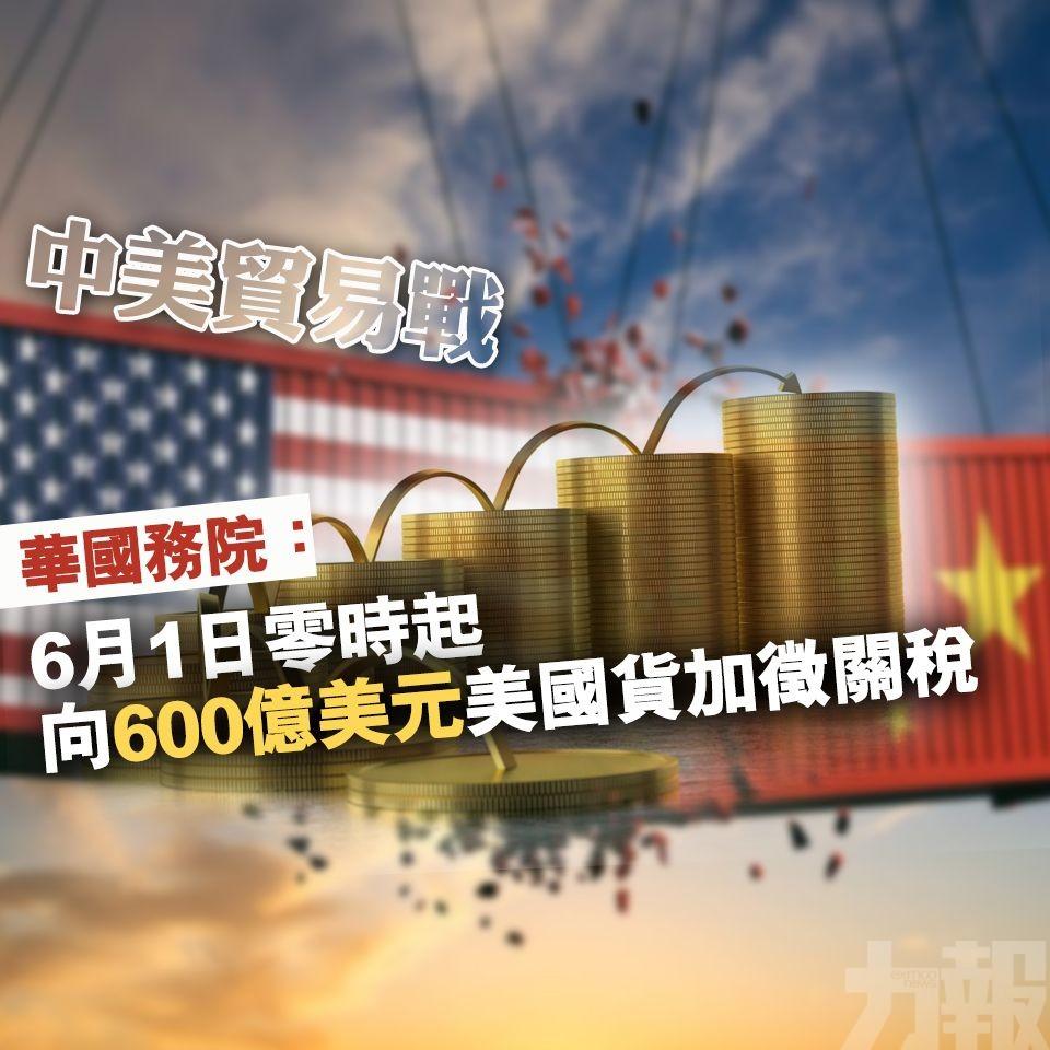 下月1日起向600億美元美國貨加徵關稅