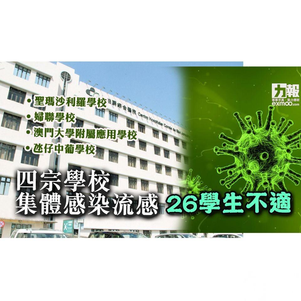 四宗學校集體感染流感26學生不適