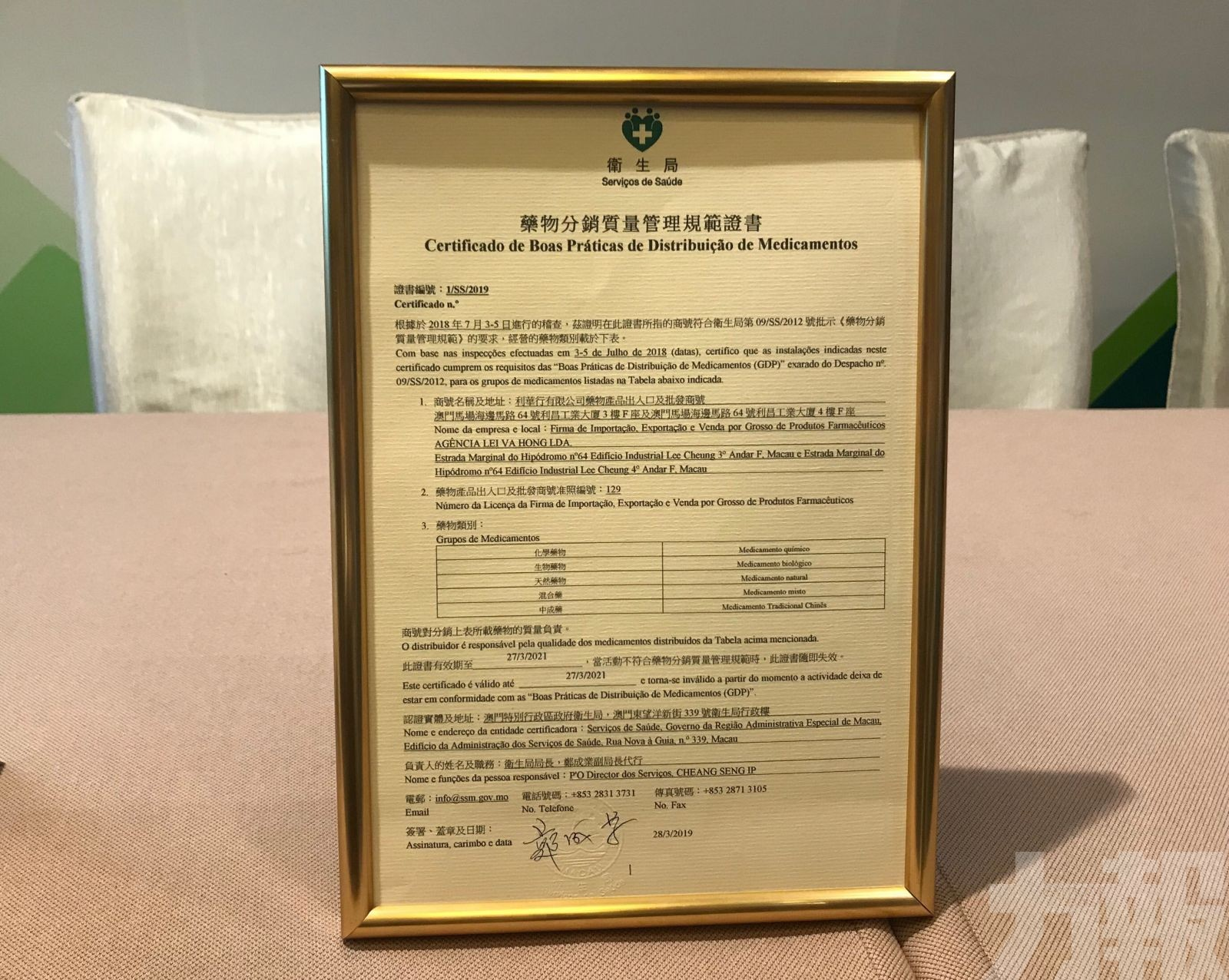 利華行獲頒首張GDP藥品質量證書