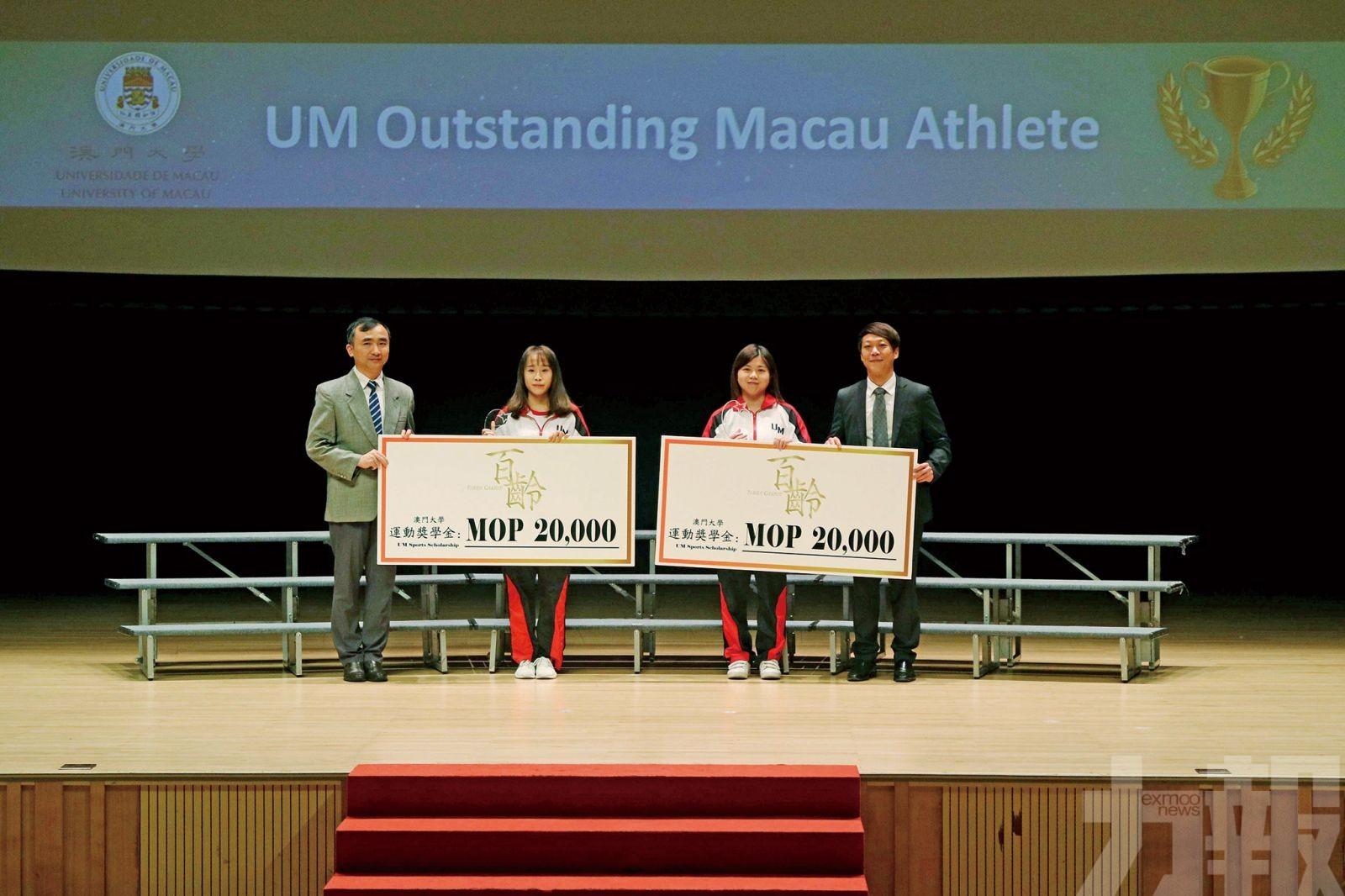 澳大頒獎表揚優秀學生運動員