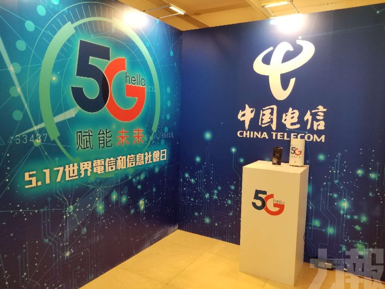 中國電信5G先行先試獻禮澳門